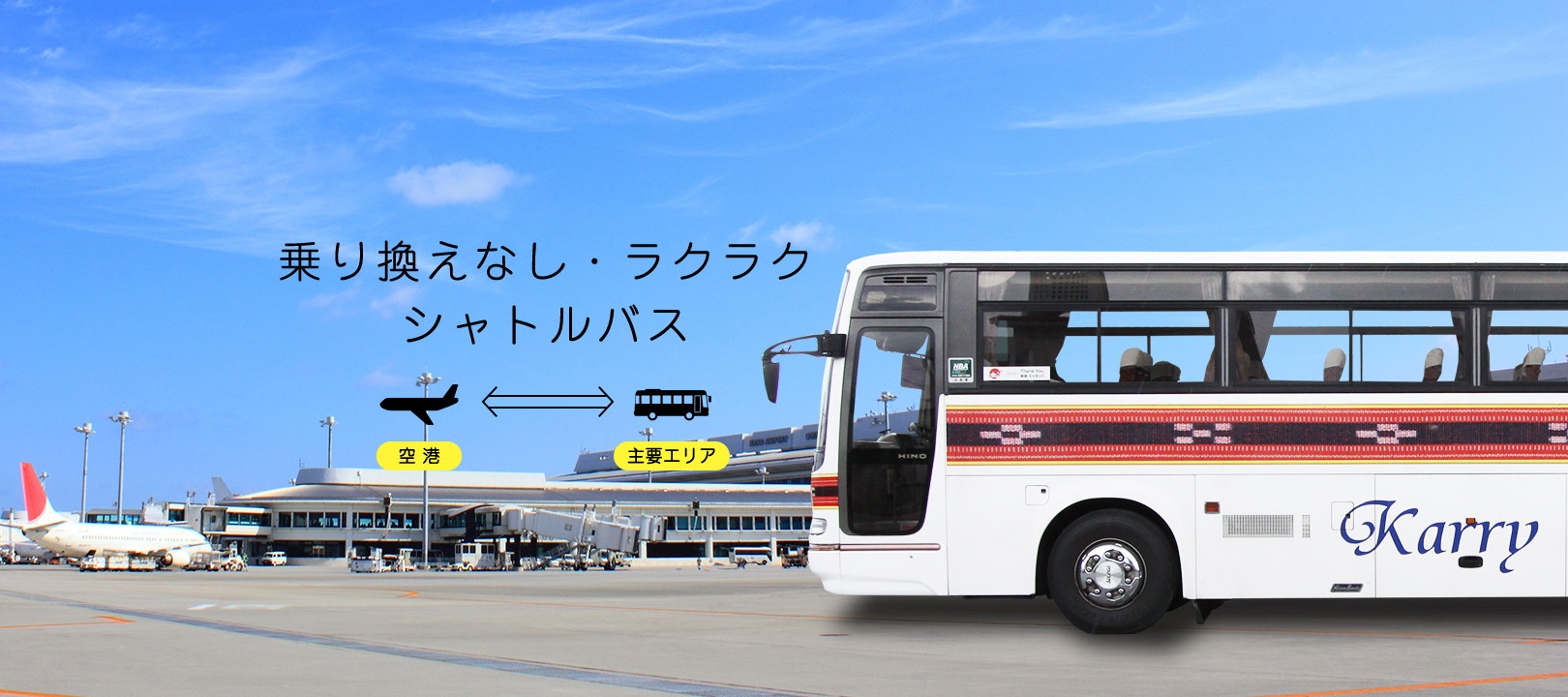 乗り換えなしらくらくシャトルバス