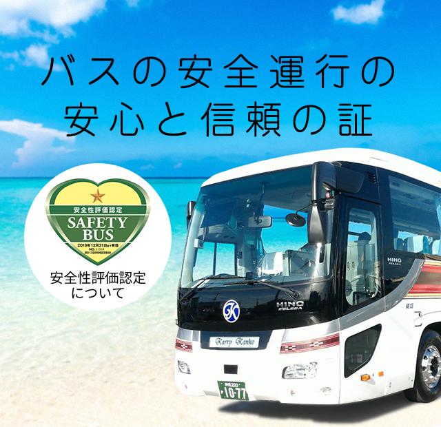 バスの安全運行の安心と信頼の証